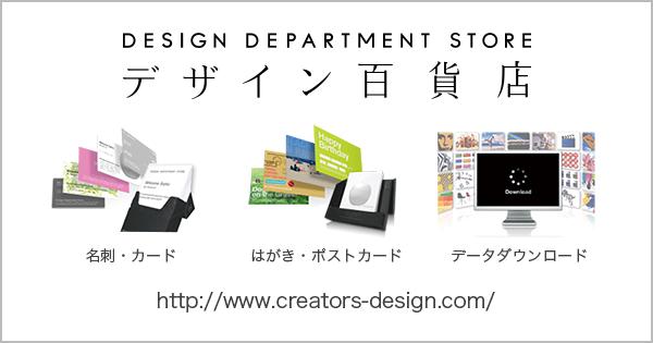 デザイン百貨店:Blogイメージ