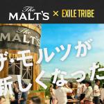 THE MALT'S:グッとくるアプリ