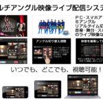 電通:DENTSU:マルチアングル映像ライブ配信システム:MULTI-ANGLE-LIVE