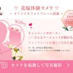 カネボウ-Dew:顔メイク-フォトフレーム合成ジェネレーター