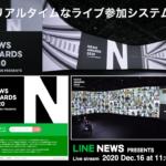 LINE NEWS AWARDS 2020:LINE株式会社