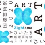 さいたま国際芸術祭2020:SaitamaTriennale