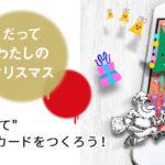 そごう西武:クリスマス2019:デジタルグリーティングカード:Sogo-seibu_Digital-greeting-card